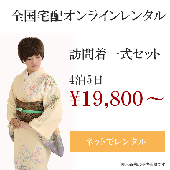 全国宅配オンラインレンタル 訪問着一式セット4泊5日¥19,800〜