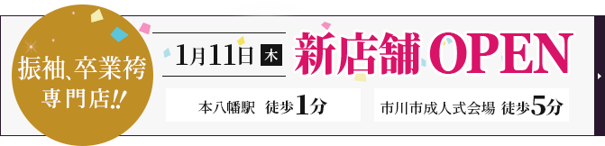 振袖、卒業袴専門!!12月15日(金)プレオープン!!本八幡駅1分。成人式会場5分。新店舗アクセス情報はこちら