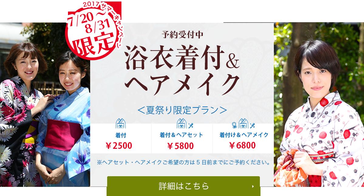 7/20~8/31限定!浴衣着付&ヘアメイク夏祭りキャンペーン!詳細はこちら