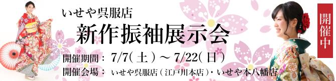 いせや呉服店 新作振袖展示会。開催期間7/7(土)〜7/22(日)