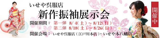 いせや呉服店 新作振袖展示会。開催期間8/4(土)〜12(日)・8/18(土)~26(日)